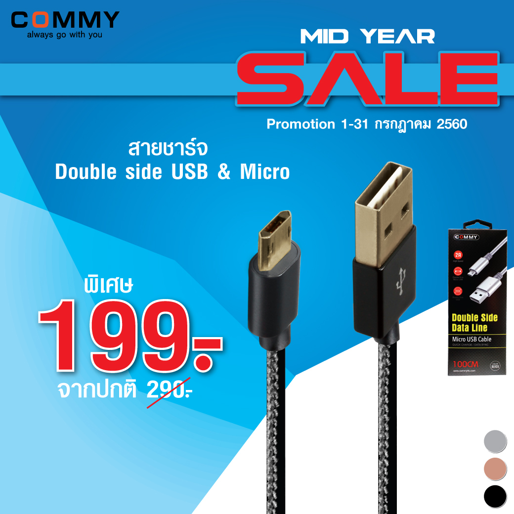 Promotion-COMMY-Mid-Year-Sale-SpecPhone-00010