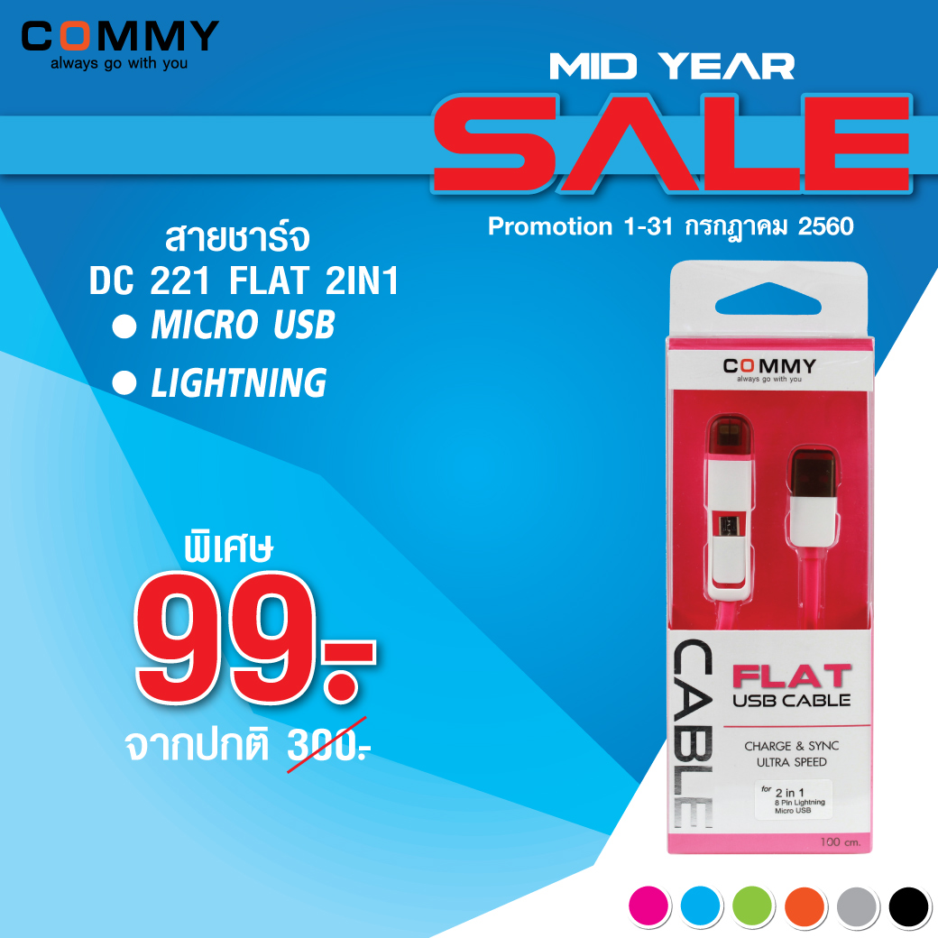 Promotion-COMMY-Mid-Year-Sale-SpecPhone-00011
