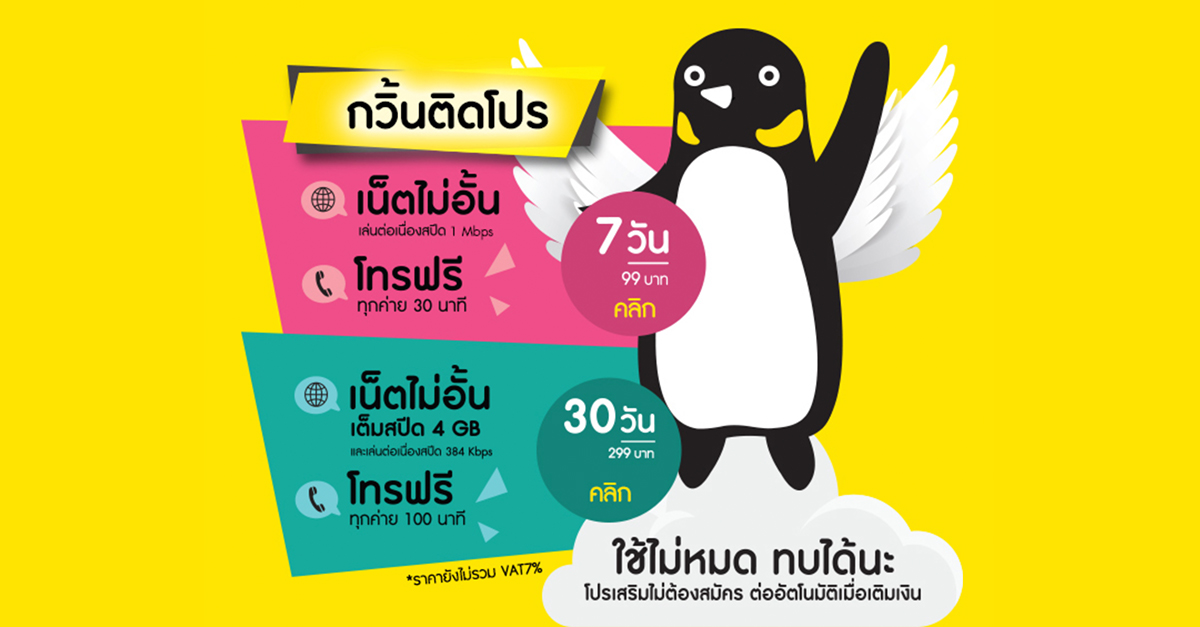 Promotion-Sim-Penguin-7-days-and-30-days