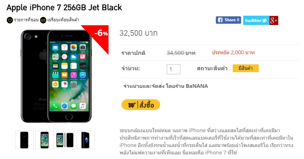 Promotion-iPhone-7-Jet-Black-BananaStore-July-2017-001