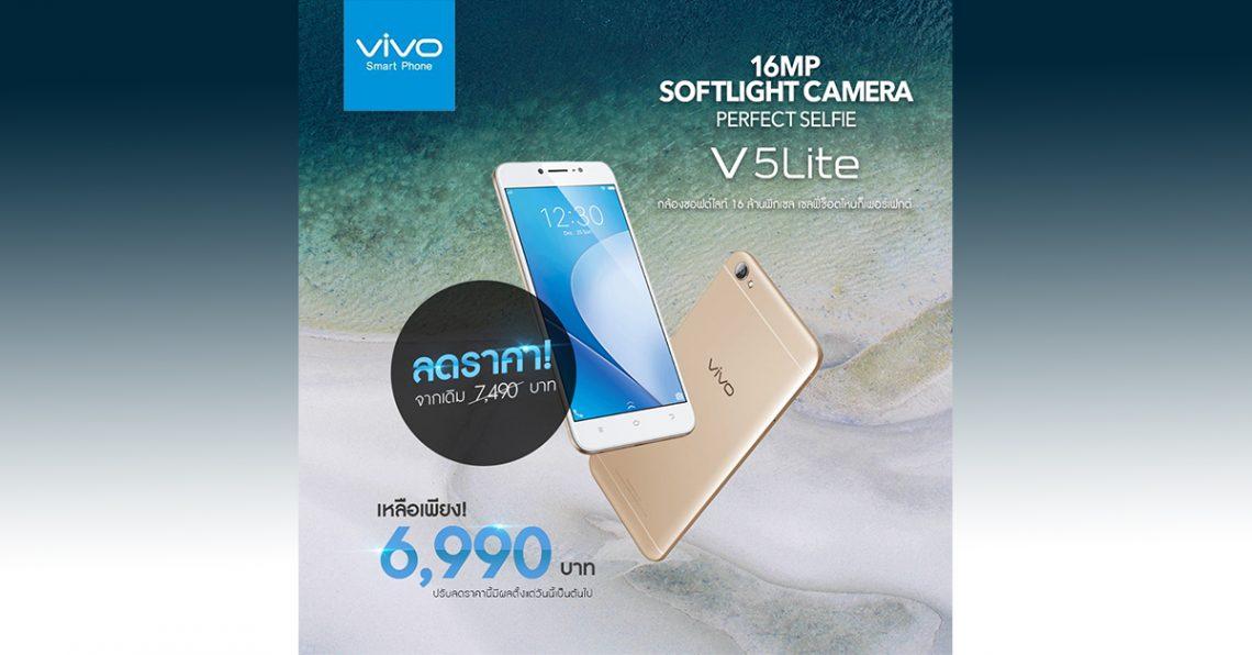Vivo V5 Lite ปรับราคาแล้ววันนี้ จากราคาปกติ 7,490 บาท ลดเหลือเพียง 6,990 บาท!