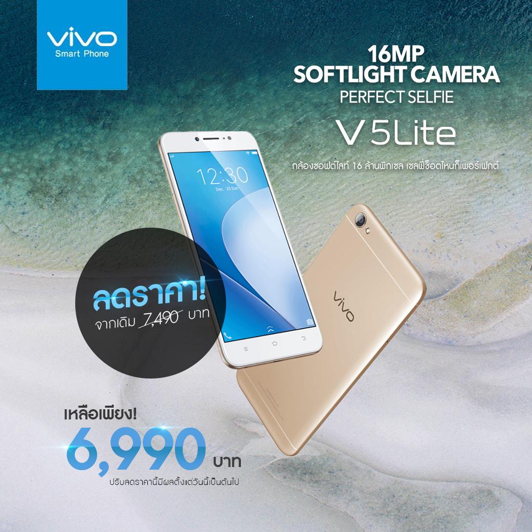 V5Lite Price Discount