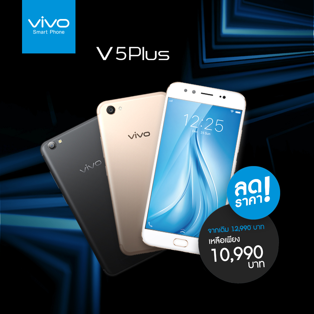 Vivo-V5-Plus-Lastest-Price-August-2017