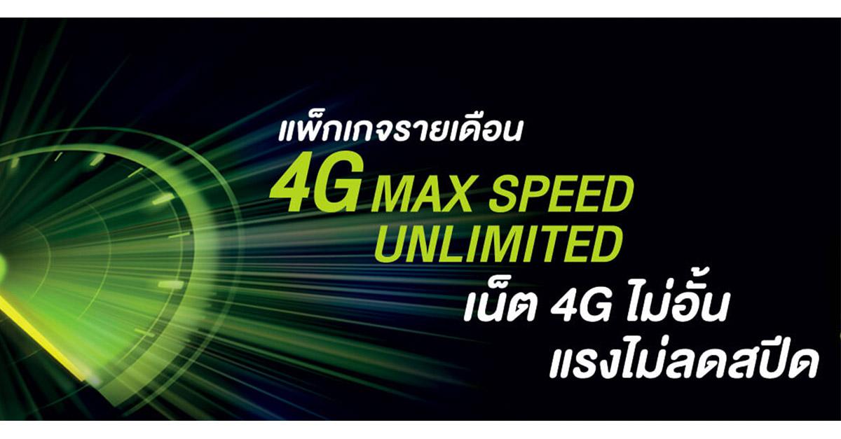 AIS ออกโปร 4G Max Speed UNLIMITED ราคาใหม่ เริ่มต้นที่  699 บาท เล่นเน็ต 4G ได้ไม่อั้น แต่….