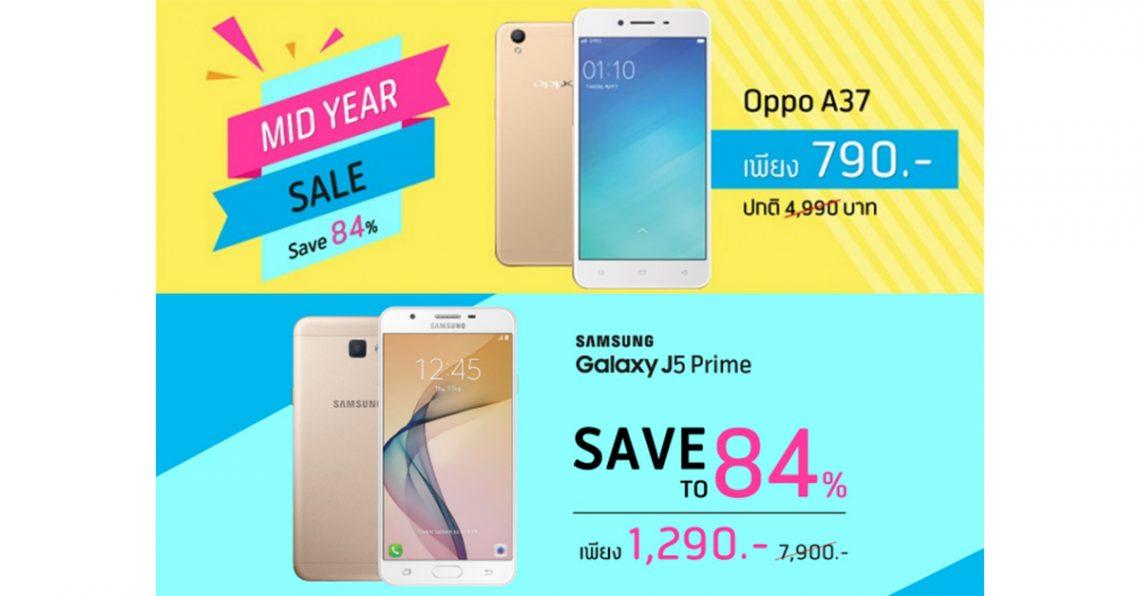 Samsung Galaxy J5 Prime/ OPPO A37 ลด 84% เริ่มต้น 790 บาท เพียงย้ายค่ายออนไลน์มาใช้ dtac