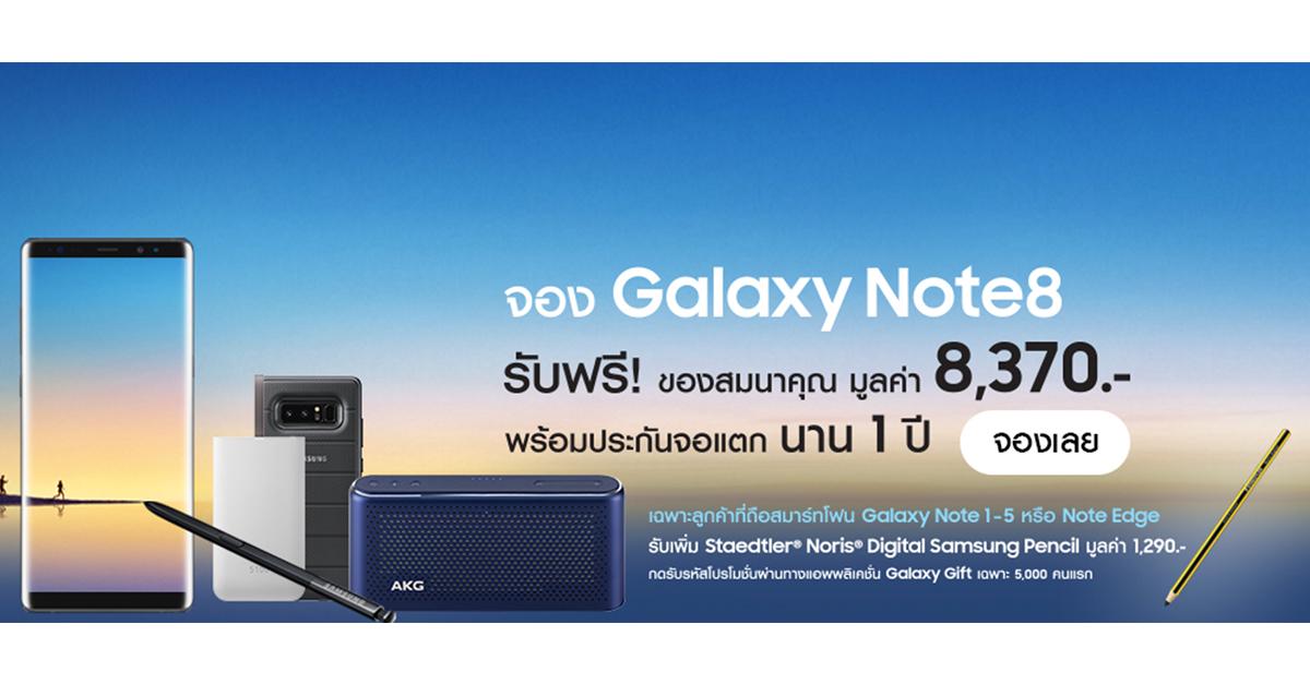 เคาะราคาแล้ว Samsung Galaxy Note 8 เริ่มต้นที่ 33,900 บาท!!!!