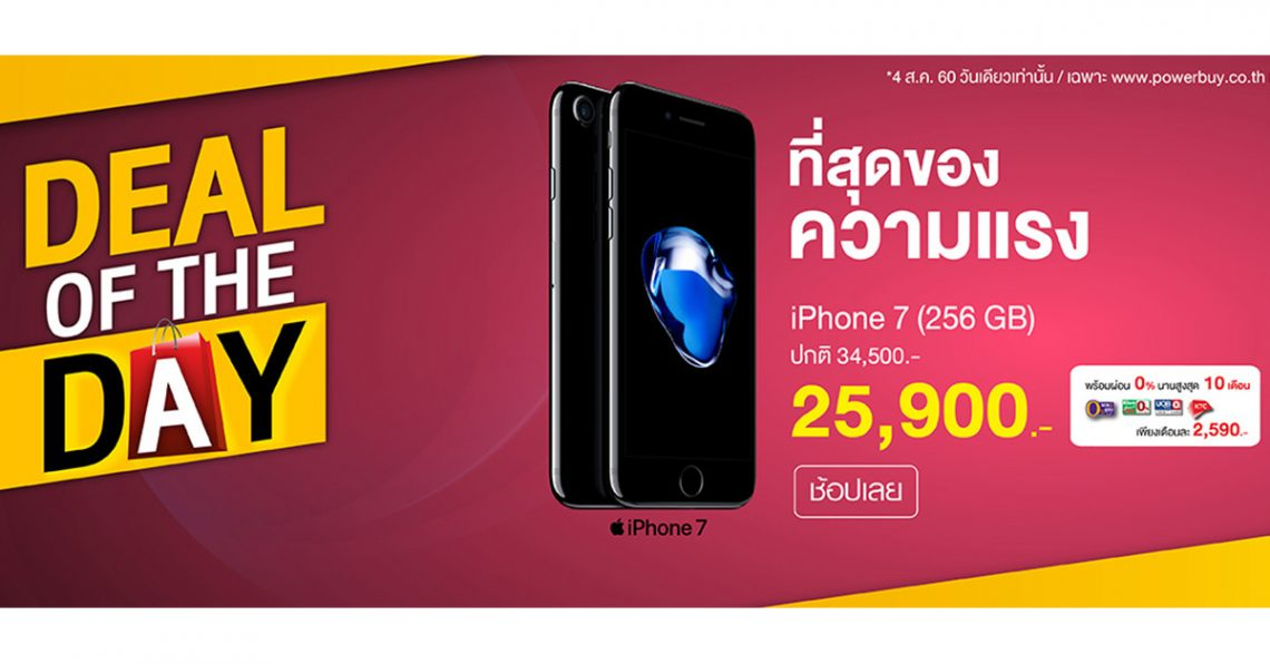 [Promotion] ราคามันได้!! iPhone 7 สีดำ Jet Black 256 GB เหลือ 25,900 บาท ไม่ติดสัญญา!!