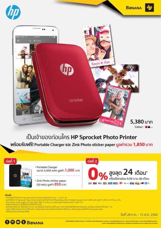 Pre-Order-HP-sprot-printer