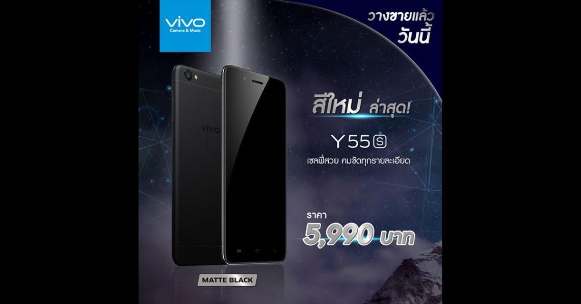 Vivo Y55s เปิดตัวสีใหม่ สีดำด้าน ( Matte Black ) เริ่มวางขายแล้ววันนี้ ราคา 5,990 บาท!!