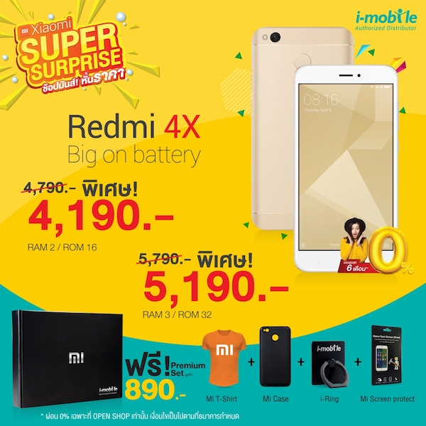 Xiaomi by iMobile Promotion 00001