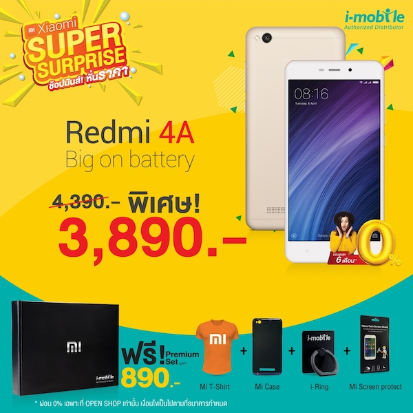 Xiaomi by iMobile Promotion 00002