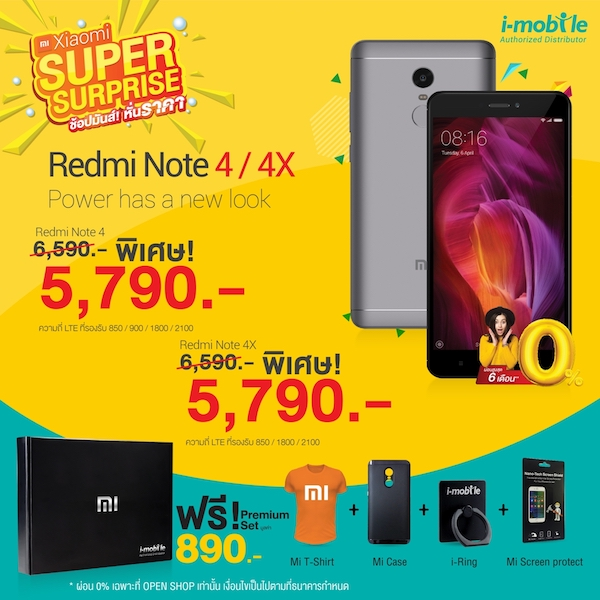 Xiaomi by iMobile Promotion 00003