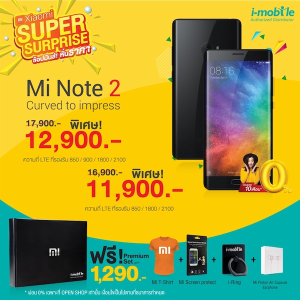 Xiaomi by iMobile Promotion 00006