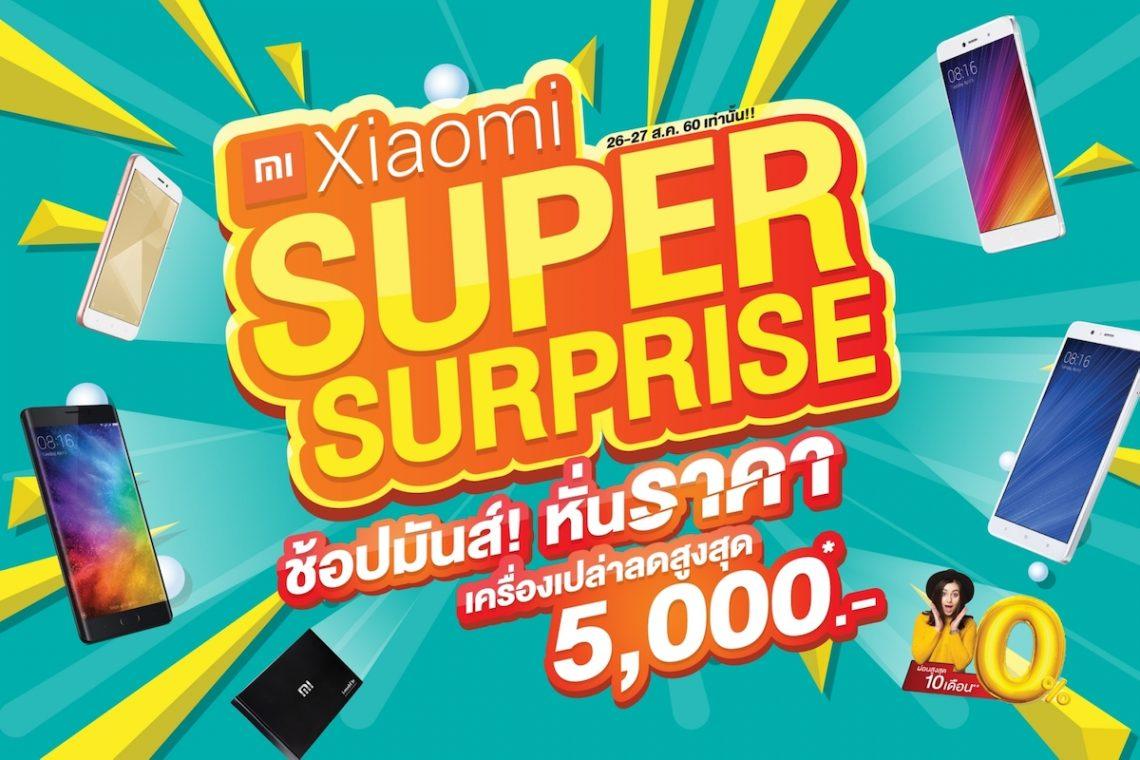 Xiaomi Super Surprise ช้อปมันส์! หั่นราคา ลดราคากว่า 5,000 บาท 26 – 27 สิงหาคม นี้เท่านั้น