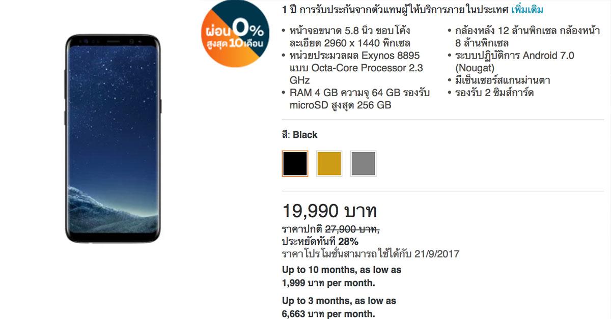 อะไรนะ Samsung Galaxy S8 เหลือ 19,990 บาท พร้อมผ่อน 0% 10 เดือน