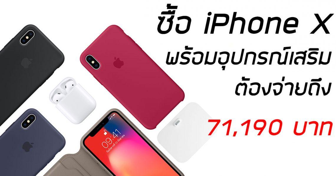 รู้หรือไม่ถ้าจะใช้ iPhone ให้เต็มประสิทธิภาพอาจจะต้องจ่ายมากถึง 71,190บาท !!!!!