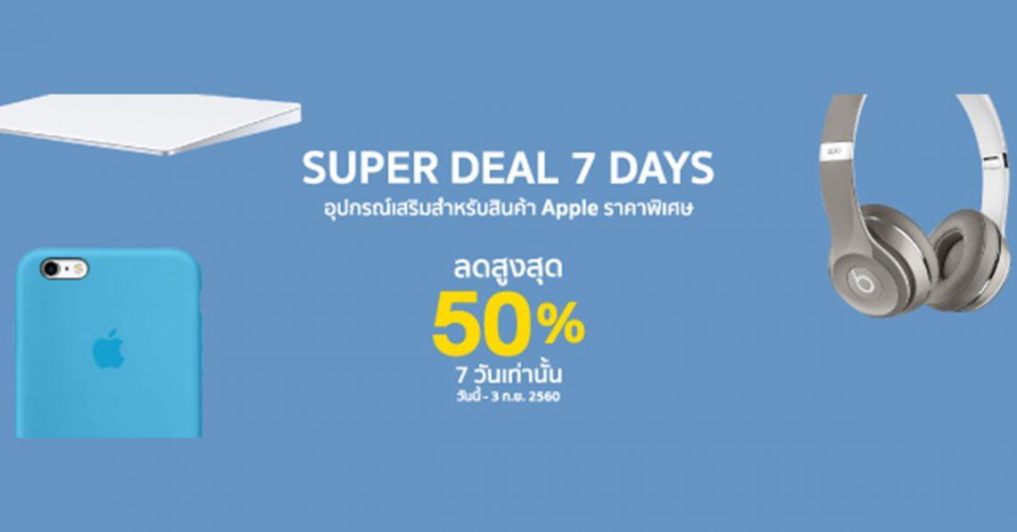 [BananaStore] ลดราคาอุปกรณ์เสริม Apple ของแท้ สูงสุด 50% ลดเพียง 7 วันเท่านั้น!!!