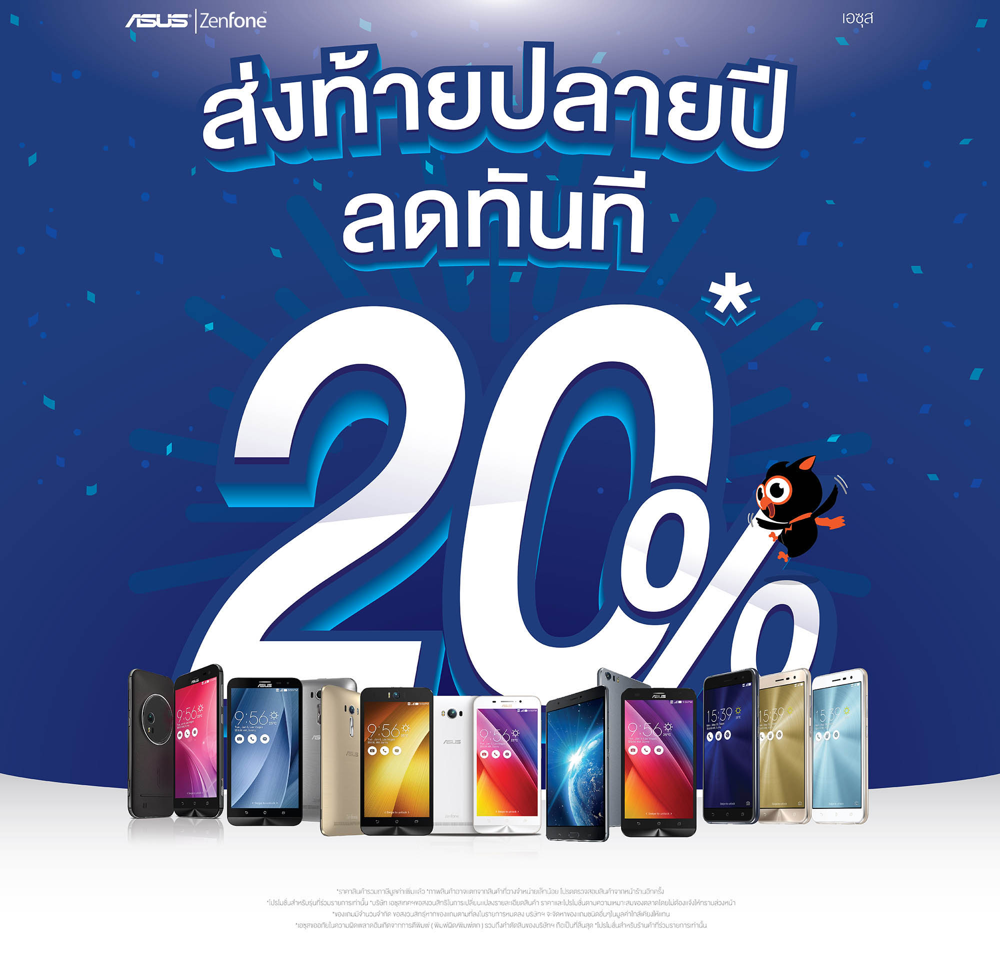 Asus Promotion for Thailand Mobile Expo 2017 1