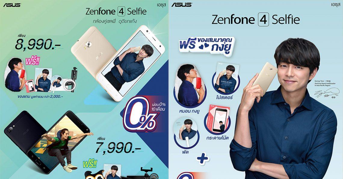 [TME 2017] ASUS ส่งมอบความรักผ่านกงยู ด้วยโปรโมชั่น ZenFone สุดพิเศษในงาน ลดส่งท้ายปีอย่างยิ่งใหญ่