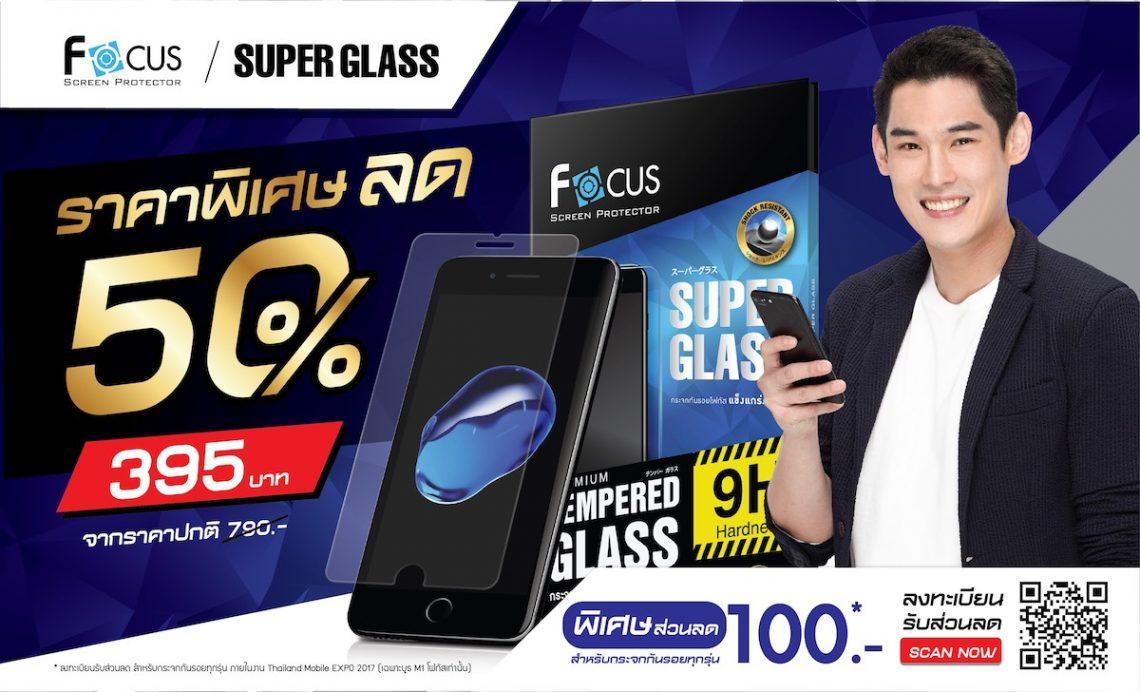 [TME 2017] กระจกกันรอยโฟกัส ย้ำจุดแข็ง ชูฟีเจอร์การปกป้องที่เหนือระดับมัดใจผู้บริโภค ในงาน Thailand Mobile Expo 2017
