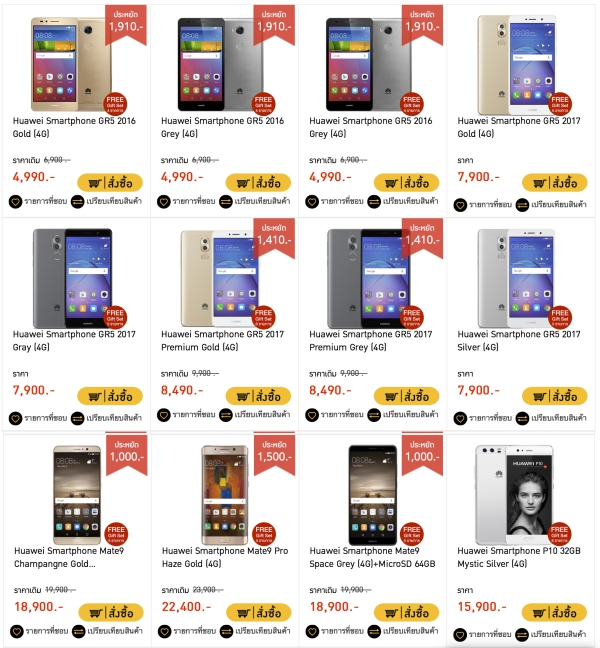 Promotion-BananaStore-Huawei-Deal-Days-Sep-2017-002