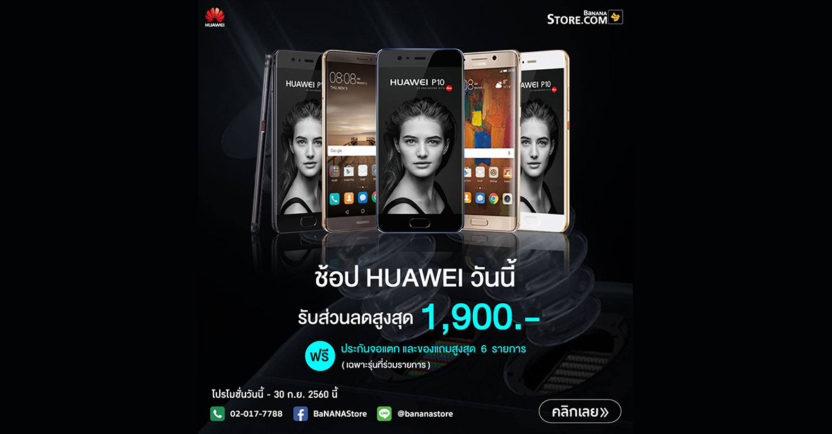 Promotion-BananaStore-Huawei-Deal-Days-Sep-2017