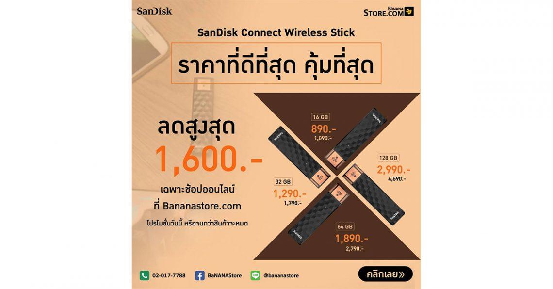 [BananaStore] แฟลชไดรฟ์ไร้สาย Sandisk Connect Wireless Stick ราคาดีที่สุด เริ่มต้น 890 บาท!!