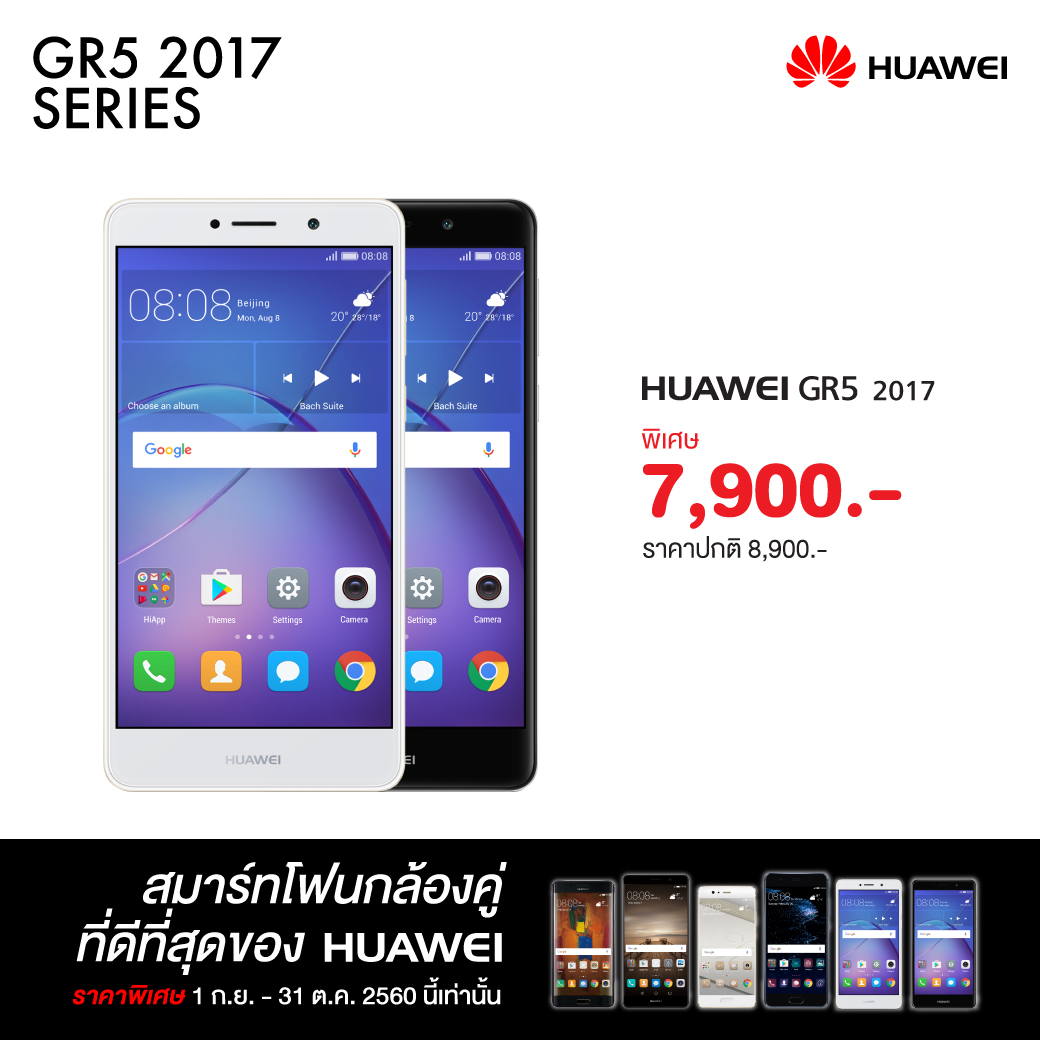 Promotion-Huawei-Grand-Sale-September-2017-00001