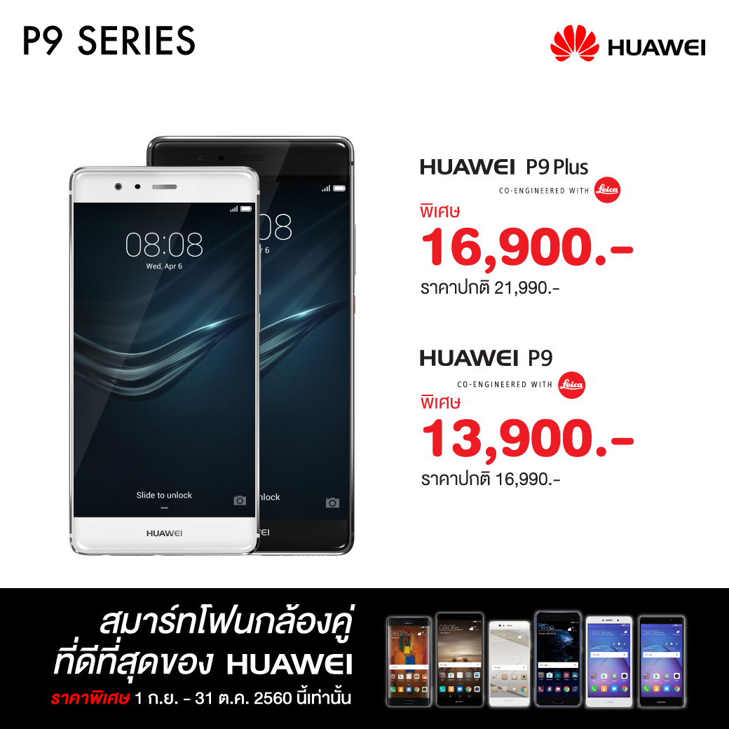 Promotion-Huawei-Grand-Sale-September-2017-00002