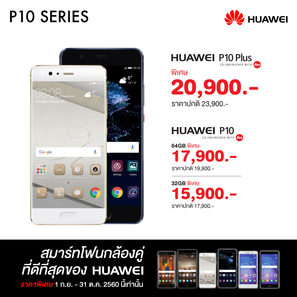 Promotion-Huawei-Grand-Sale-September-2017-00003