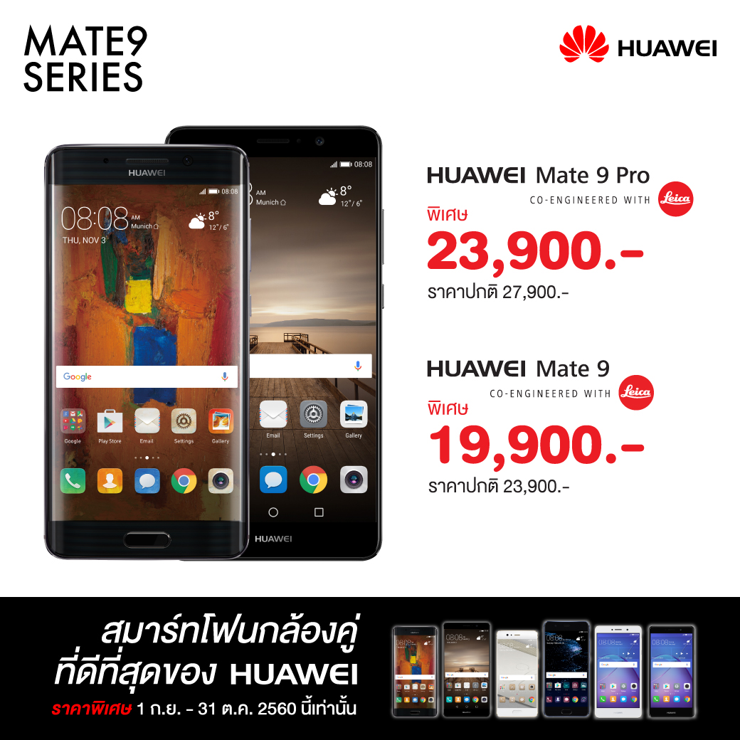 Promotion-Huawei-Grand-Sale-September-2017-00004