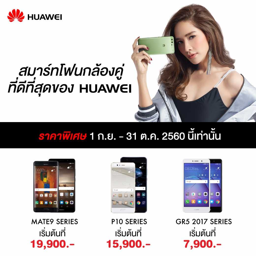 Promotion-Huawei-Grand-Sale-September-2017-00010