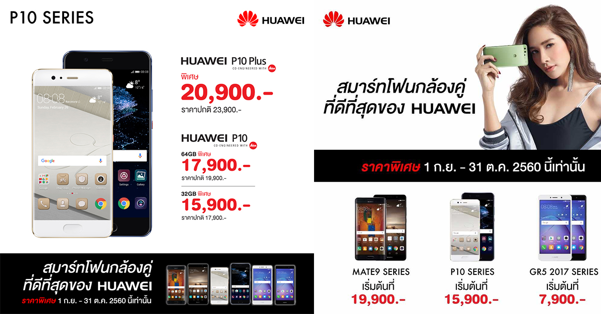 Promotion Huawei Smartphone September 2017