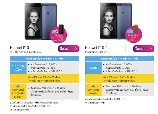 Promotion-dtac-x-Huawei-Smartphone-Best-Deal-001