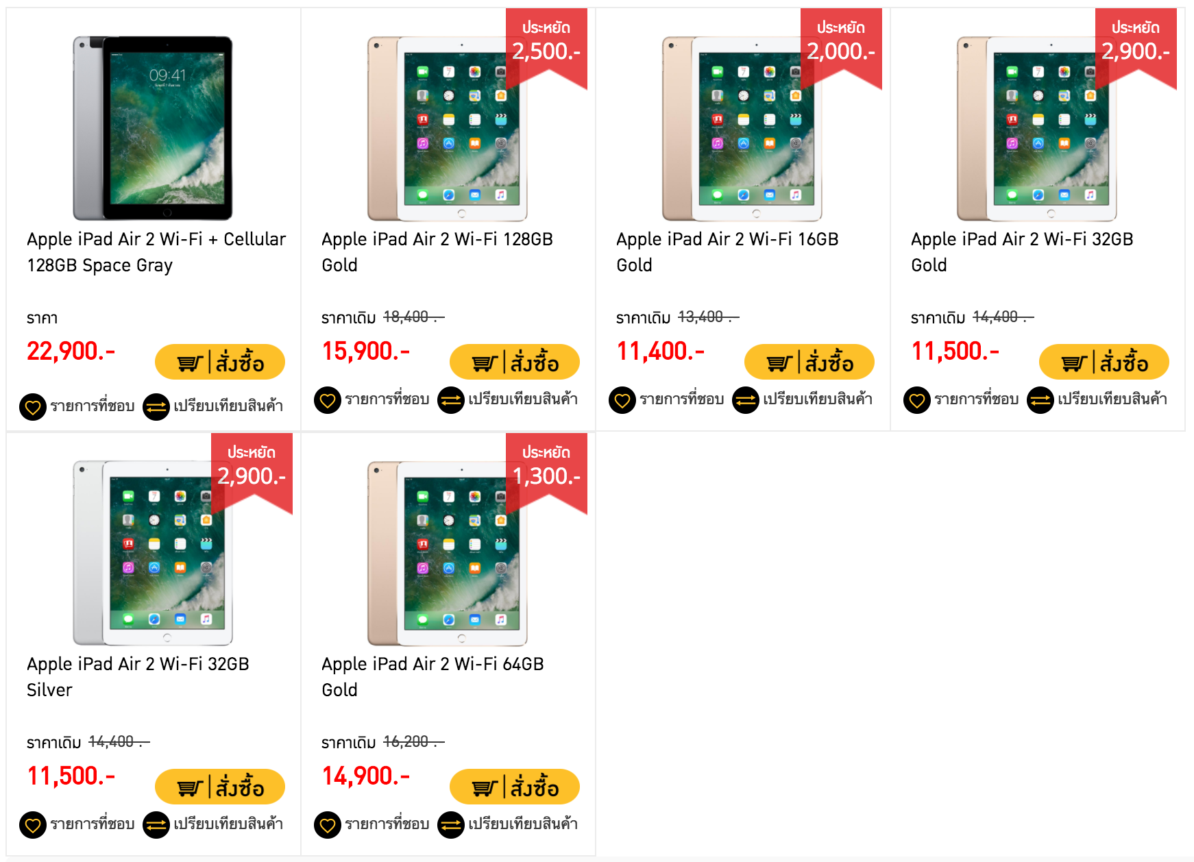 Promotion-iPad-Air-2-BananaStore-Aug-2017-002