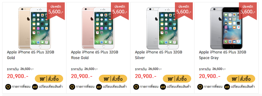 Promotion iPhone 6s Plus BananaStore