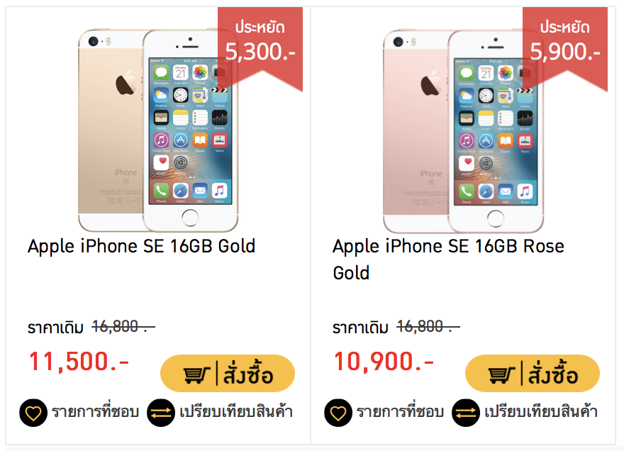 Promotion-iPhone-SE-BananaStore-Aug-2017