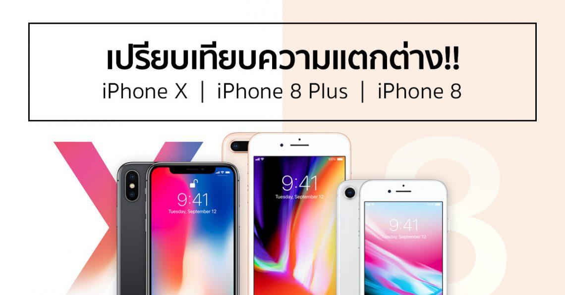 เปรียบเทียบ iPhone X, iPhone 8 และ iPhone 8 Plus สเปค, กล้อง, ราคา หน้าจอ, ความแตกต่าง!!