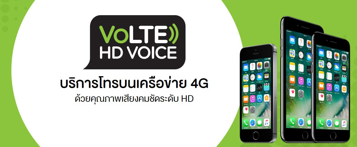 VoLTE AIS 01