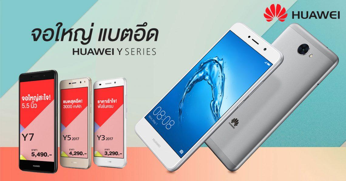 เปิดตัว Huawei Y Series รุ่นใหม่! Huawei Y7, Y5 และ Y3 รุ่นปี 2017 เน้นจอใหญ่ แบตอึด ฟังก์ชั่นครบ ราคาเร้าใจ!
