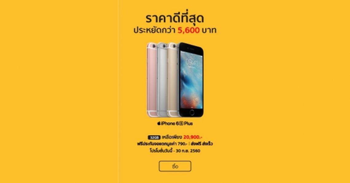 [BananaStore] iPhone 6s Plus เครื่องเปล่า ไม่ติดสัญญา ราคาดีที่สุด ลดเหลือ 20,900 บาท!!