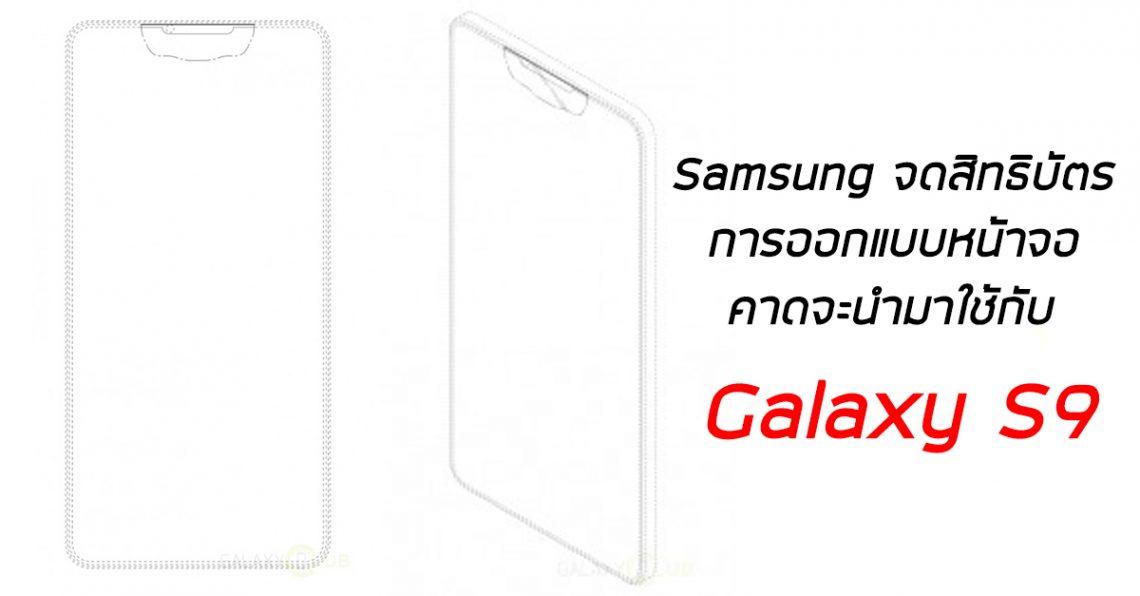 Samsung จดสิทธิบัตรการออกแบบเว้นพื้นที่ด้านบนหน้าจอไว้สำหรับกล้องหน้า