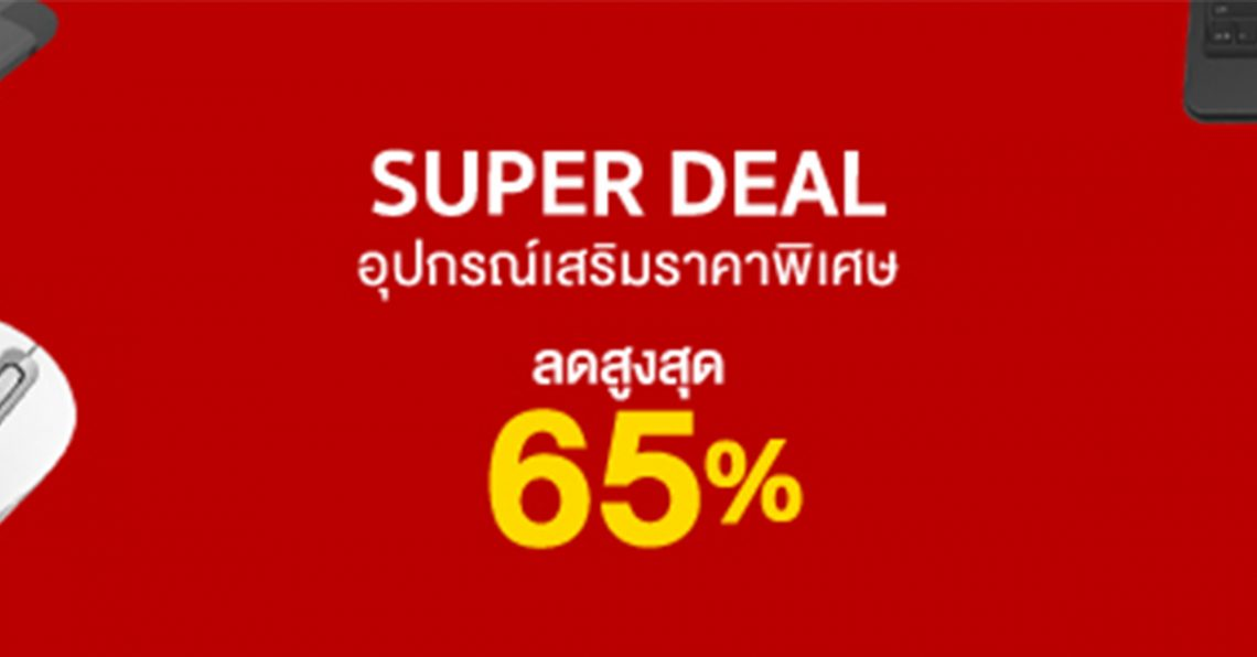[BananaStore] อุปกรณ์เสริม Apple, สมาร์ทโฟน, คอมพิวเตอร์ ลดราคาสูงสุด 65%