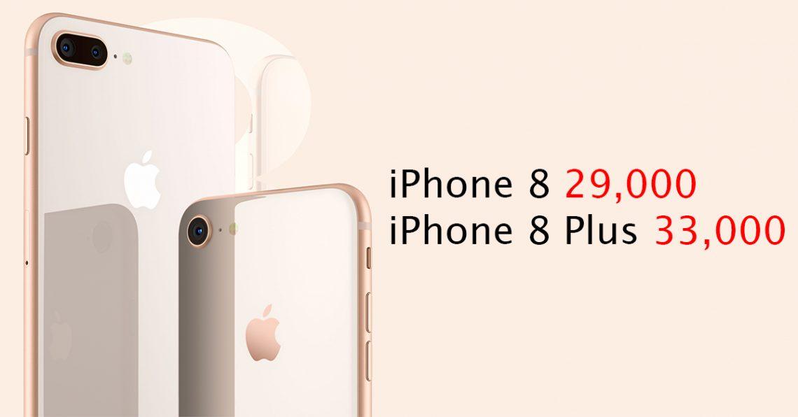 หลุดราคา iPhone 8 iPhone 8 Plus จาก AIS เริ่มต้น 29,000-33,000 บาท