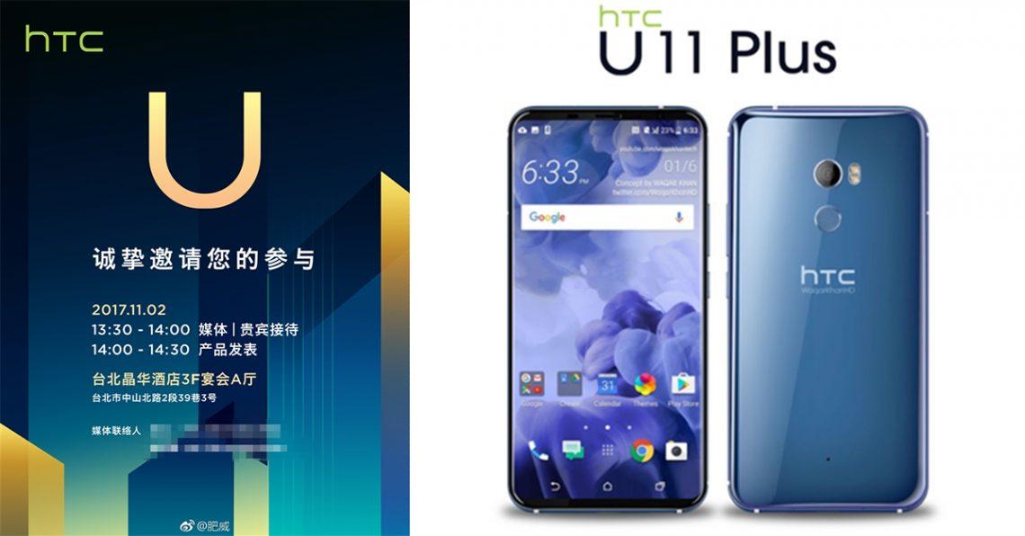 HTC เตรียมเปิดตัว HTC U11 Plus ใช้ Snapdragon 835 จอไร้กรอบในวันที่ 2 พย.60
