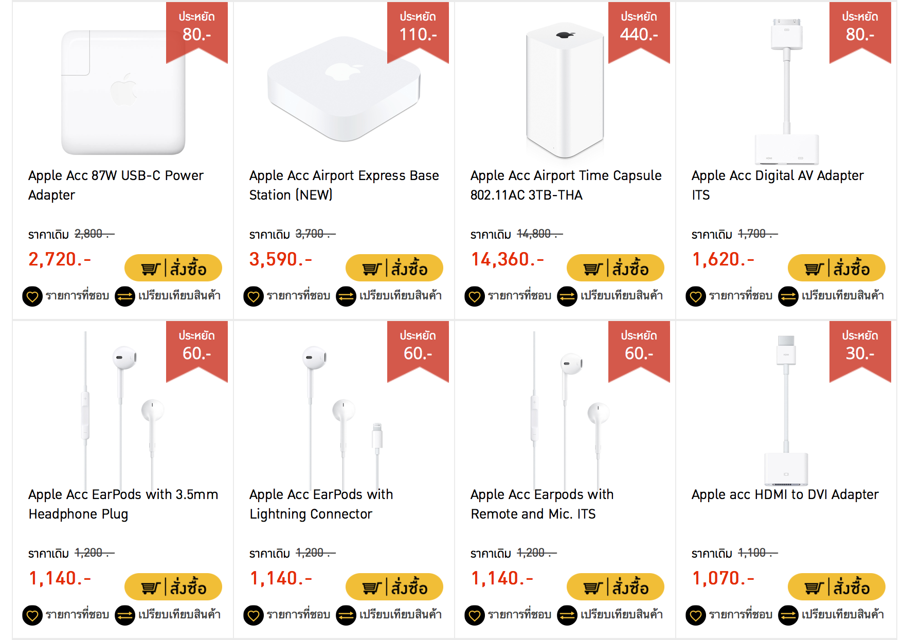 bananastore-promotion-apple-accessories-00001