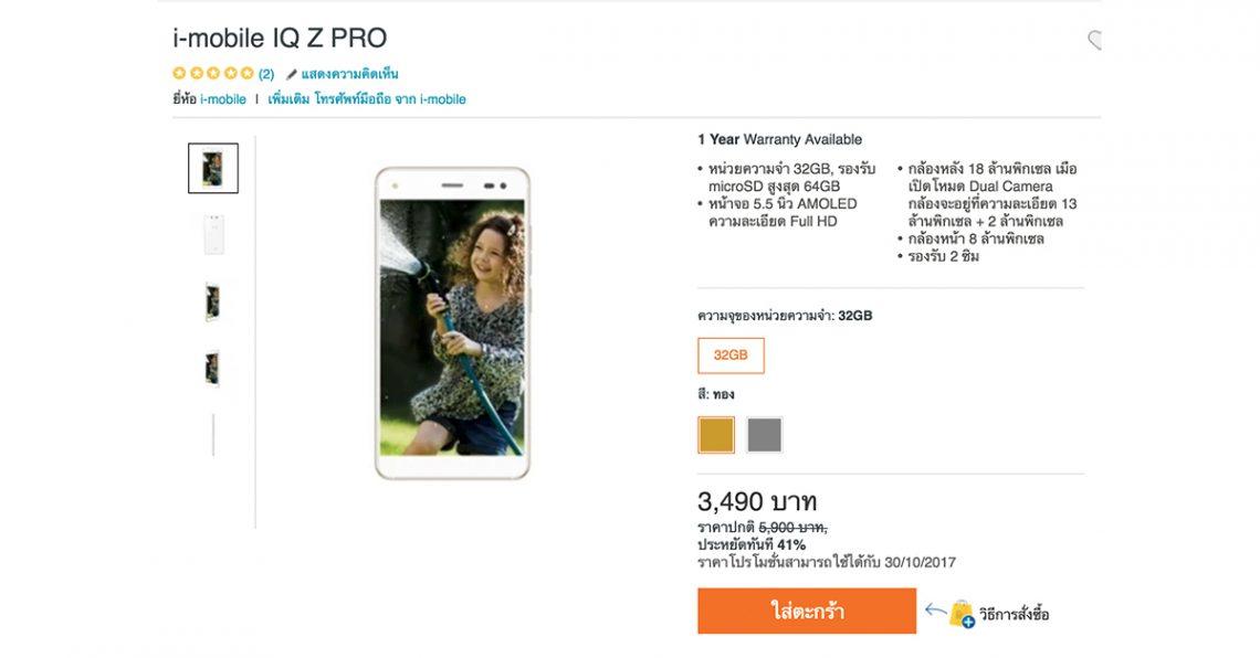 i-mobile IQ Z PRO Snapdragon 615 RAM 3 GB ในราคาเพียง 3,490 บาท