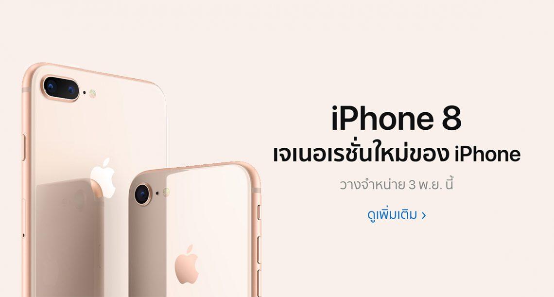 iPhone 8 iPhone 8 Plus จะเริ่มขายในวันที่ 3 พฤศจิกายน นี้