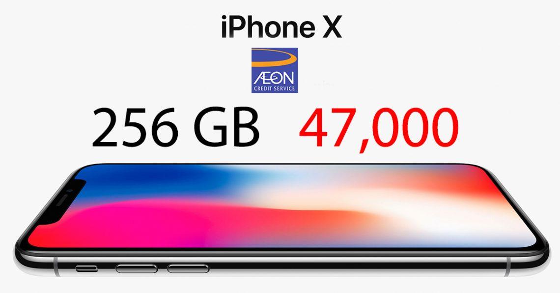 หลุดราคา iPhone X จากใบโบชัวร์ ของ AEON 256 GB 47,000 บาท !!!!!!