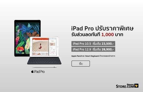 promotion-page-ipad-pro